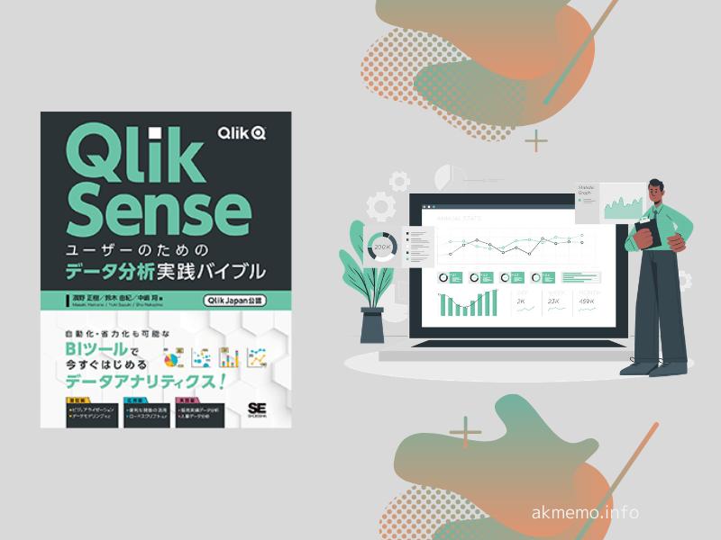 BIツール「Qlik Sense」の日本語書籍(本)が初登場。裾や拡大につながるか。