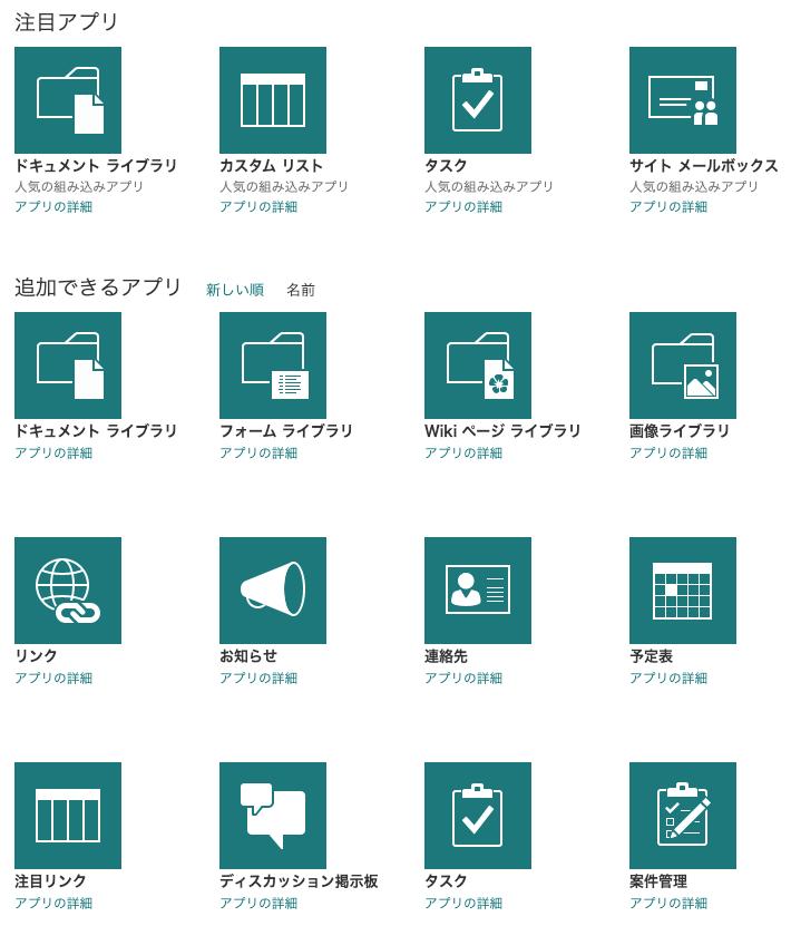 SharePointを使いこなす上で知っておくと良い用語や概念(用途に応じたアプリを追加できる)