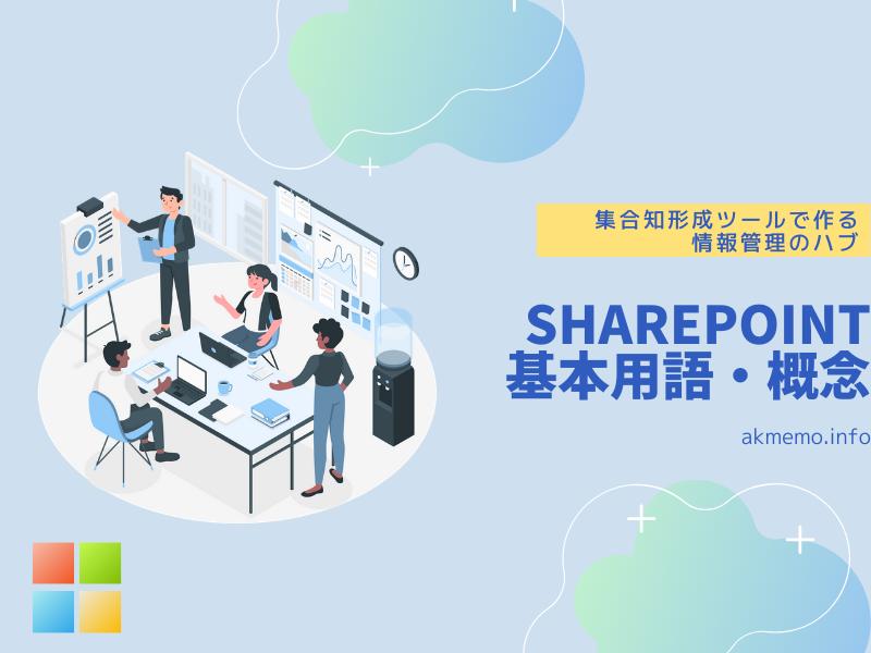 SharePointを使いこなす上で知っておくと良い用語や概念。「情報管理ハブ」を形成しよう。