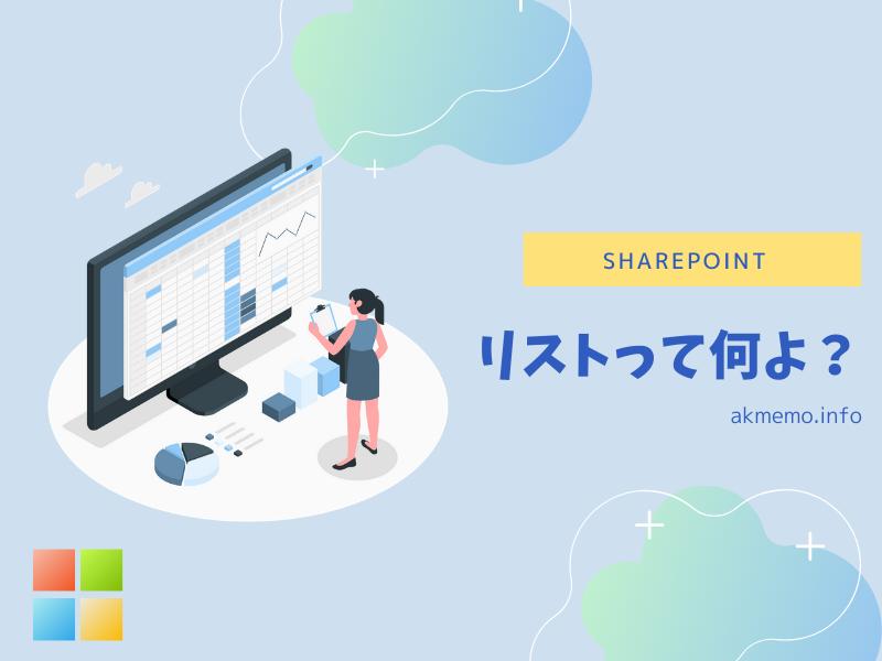Sharepointのリストとは?行列データで一貫性のある情報管理を行う。