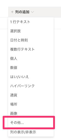 Sharepointリストの作成方法・作り方(集計値の列設定はその他からリスト設定へ移る)