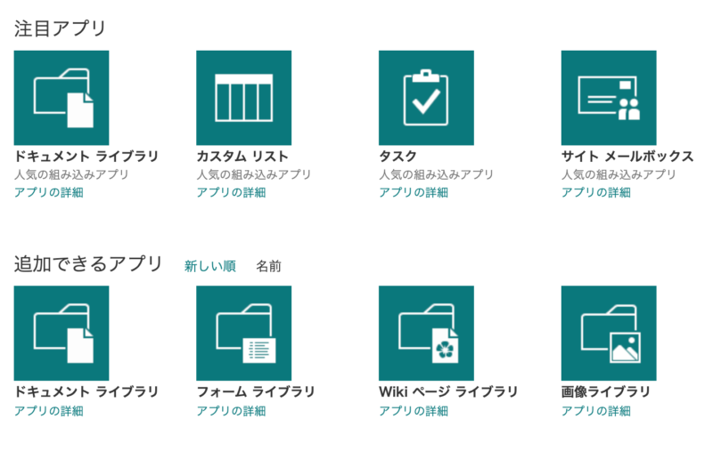 Sharepointリストの作成方法・作り方(クラシックUIのアプリ画面からリストを作る)