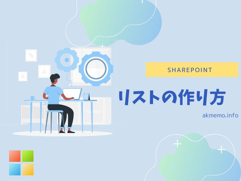 Sharepointリストの作成方法・作り方。データはみんなシェアポで管理しちゃおう。