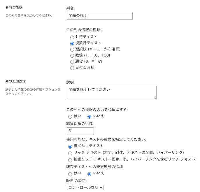 Sharepointリストの作成方法・作り方(複数行テキストの列設定、クラシックUIはもうちょっと細かい)