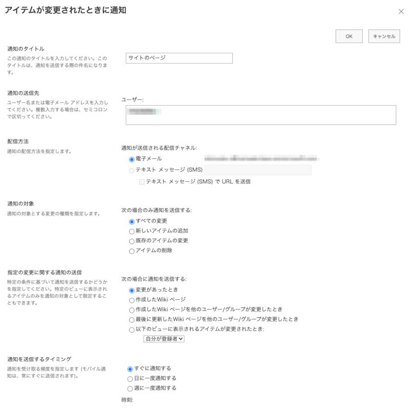 SharePoint「サイトのページ」基本操作(わりと細かい通知設定)
