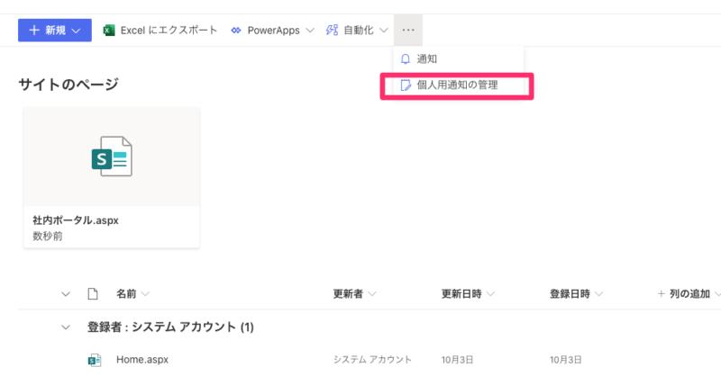 SharePoint「サイトのページ」基本操作(もちろん解除もできる)