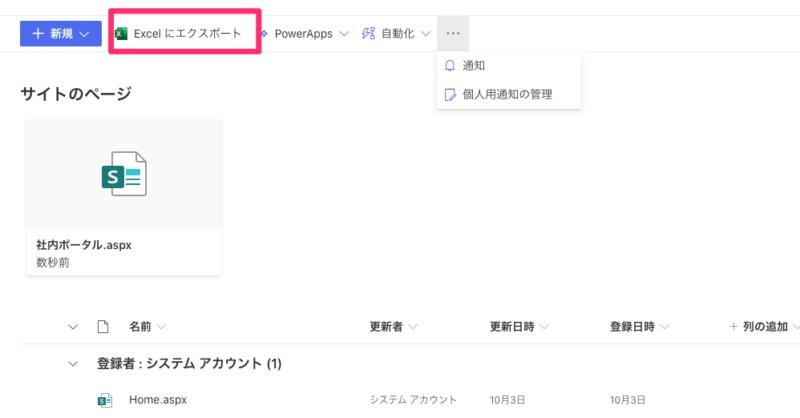 SharePoint「サイトのページ」基本操作(サイトページの一覧をエクセルで出力できる)