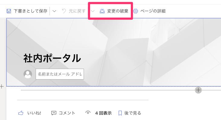 SharePoint「サイトのページ」基本操作(何も編集しなかったら、変更の破棄で抜けた方がよい)