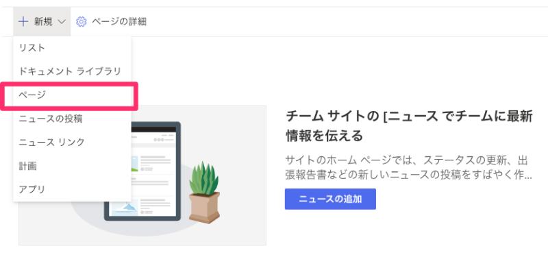 SharePointモダンUIでのページ編集方法とWebパーツアプリ使い方(ホーム画面からページ編集を開始する)