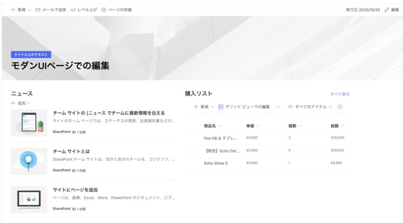 SharePointモダンUIでのページ編集方法とWebパーツアプリ使い方(パソコンでの見た目)