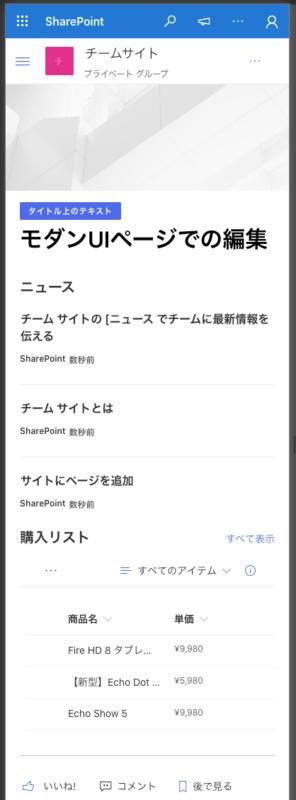 SharePointモダンUIでのページ編集方法とWebパーツアプリ使い方(モバイルでは縦長に最適化される)