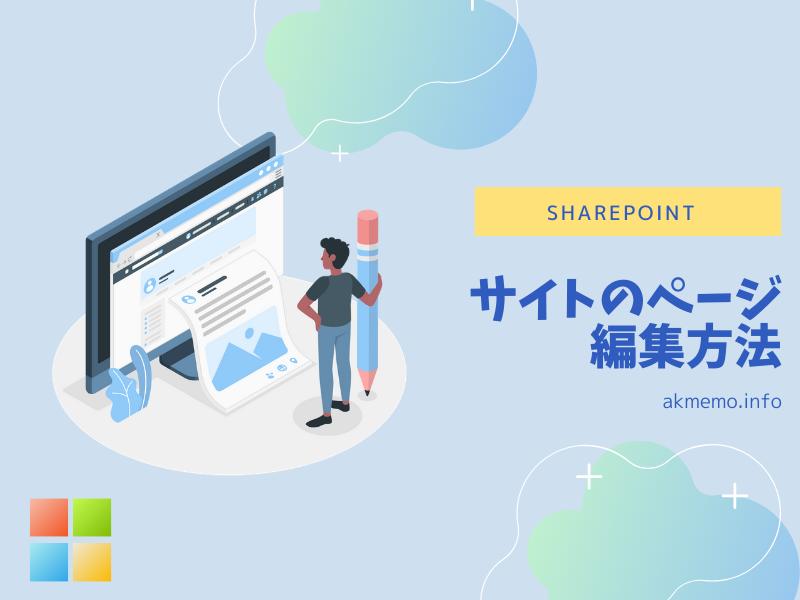 SharePointモダンUIでのページ編集方法とWebパーツアプリ使い方