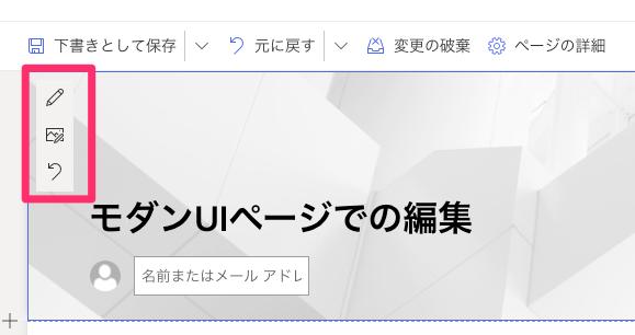 SharePointモダンUIでのページ編集方法とWebパーツアプリ使い方(タイトル領域の設定)