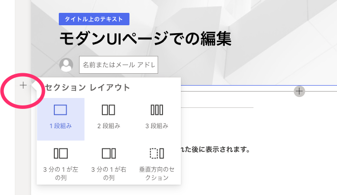 SharePointモダンUIでのページ編集方法とWebパーツアプリ使い方(セクションレイアウトを変更するボタン)