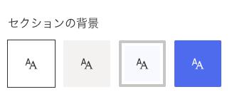 SharePointモダンUIでのページ編集方法とWebパーツアプリ使い方(セクションの背景色が指定できる)