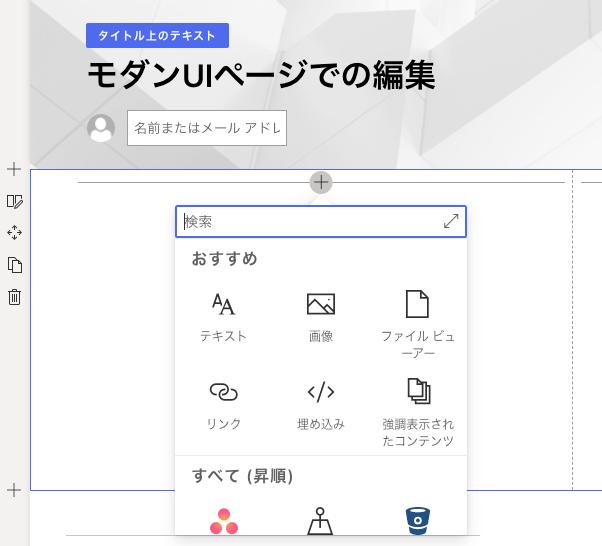 SharePointモダンUIでのページ編集方法とWebパーツアプリ使い方(モダンUIのWebパーツ)