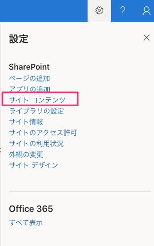 SharePoint「サイトのページ」基本操作(または、歯車からサイトコンテンツからサイトのページへアクセスする)