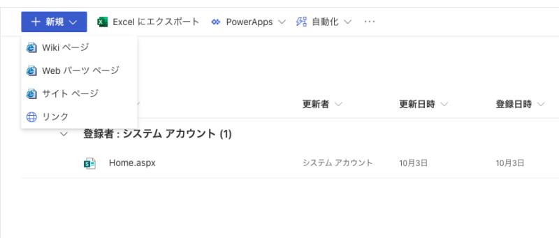 SharePoint「サイトのページ」基本操作(新規ボタンで表示されるオプション。大抵はサイトページで事足りる)