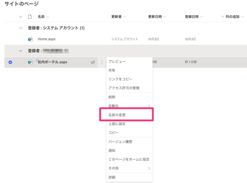 SharePoint「サイトのページ」基本操作(名前の変更はサイトページ一覧からでも行える)