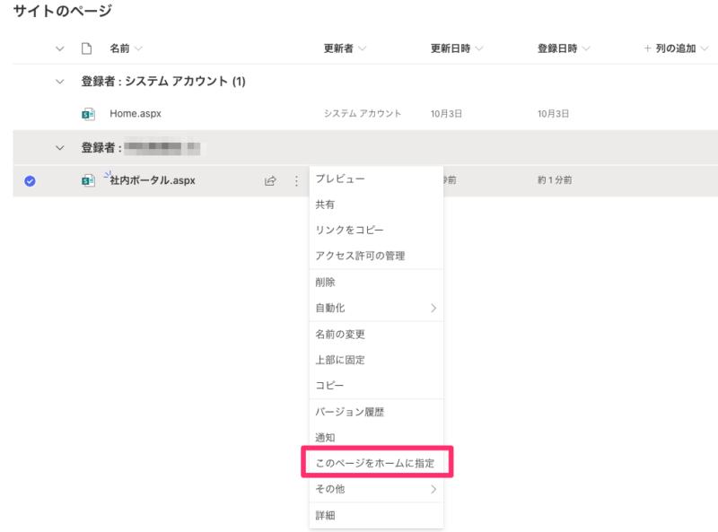SharePoint「サイトのページ」基本操作(ホーム画面の入れ替え)