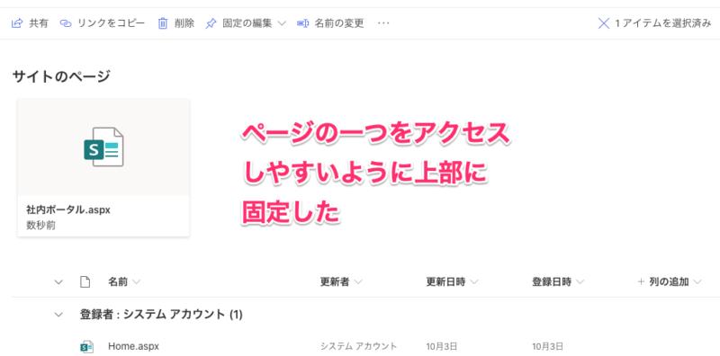 SharePoint「サイトのページ」基本操作(ページの一つをサイトページ一覧の上部に固定)