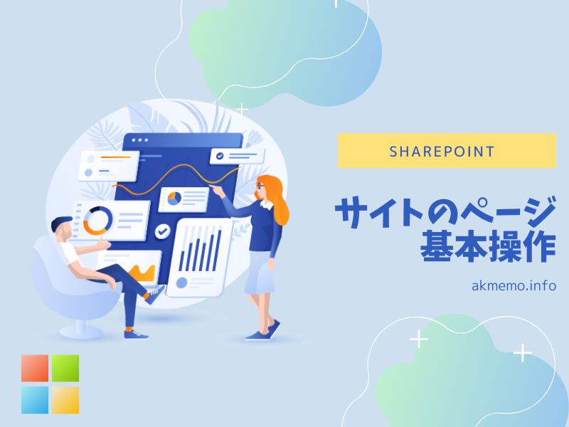 SharePoint「サイトのページ」基本操作。新しいモダンUIに慣れよう。