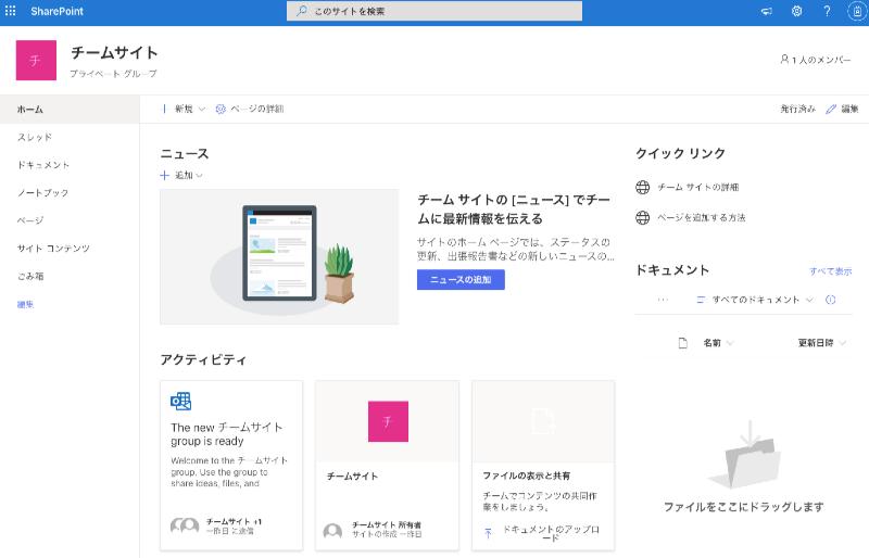 SharePointを使いこなす上で知っておくと良い用語や概念(モダンUIのチーム・サイト(初期状態))