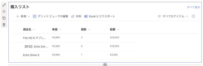 SharePointモダンUIでのページ編集方法とWebパーツアプリ使い方(「リスト」パーツ)
