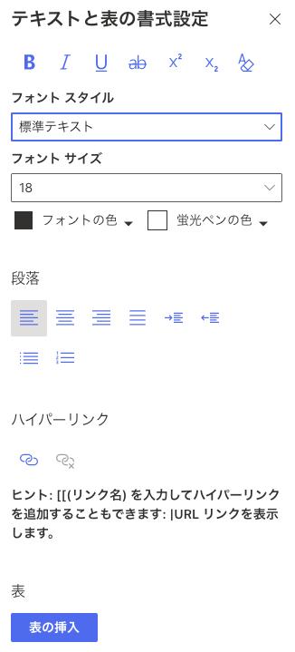 SharePointモダンUIでのページ編集方法とWebパーツアプリ使い方(「テキスト」パーツの詳細設定)