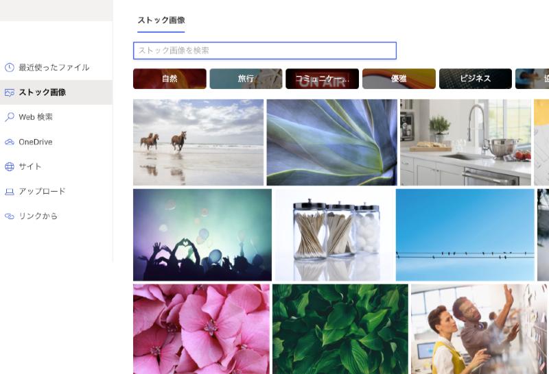 SharePointモダンUIでのページ編集方法とWebパーツアプリ使い方(「画像」パーツ)
