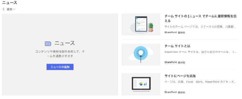 SharePointモダンUIでのページ編集方法とWebパーツアプリ使い方(「ニュース」パーツ)