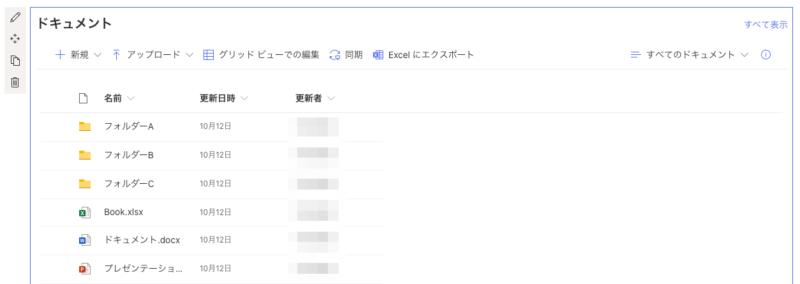 SharePointモダンUIでのページ編集方法とWebパーツアプリ使い方(「ドキュメントライブラリ」パーツ)