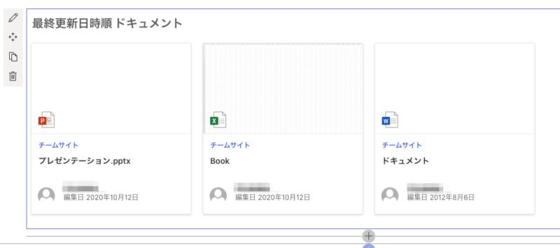 SharePointモダンUIでのページ編集方法とWebパーツアプリ使い方(「強調されたコンテンツ」パー)