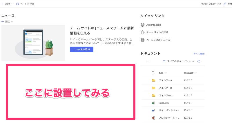Sharepointで手っ取り早くお問い合わせフォームを作る方法(サイト内にFormsを設置する)