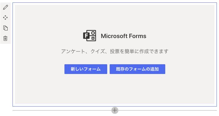 Sharepointで手っ取り早くお問い合わせフォームを作る方法(新規か、既存か)