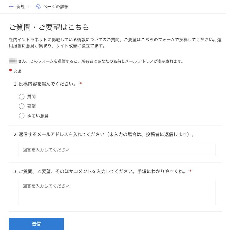 Sharepointで手っ取り早くお問い合わせフォームを作る方法(Sharepointサイト内に埋め込まれたForms)