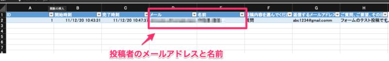 Sharepointで手っ取り早くお問い合わせフォームを作る方法(エクセルでも結果を見れる)