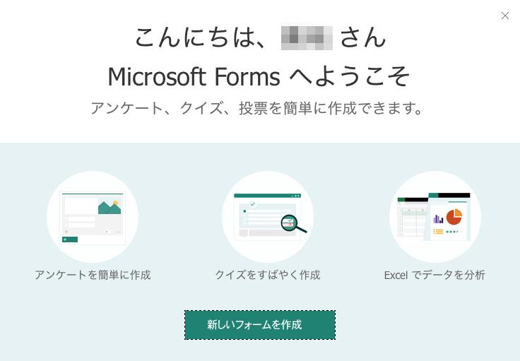 Sharepointで手っ取り早くお問い合わせフォームを作る方法(Formsを初めて立ち上げるときに表示される画面)