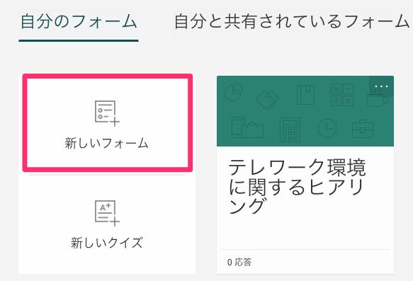 Sharepointで手っ取り早くお問い合わせフォームを作る方法(新しくフォームを作る)
