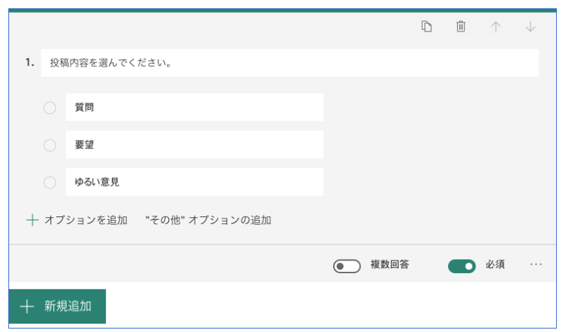 Sharepointで手っ取り早くお問い合わせフォームを作る方法(選択肢のオプション)