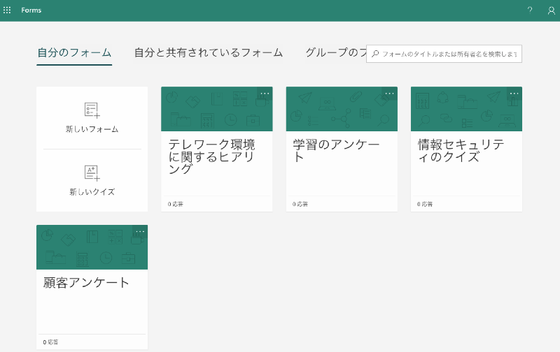 Sharepointで手っ取り早くお問い合わせフォームを作る方法(Microsoft formsの管理画面)