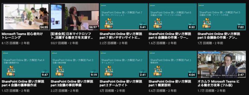 SharePoint習得に役立つおすすめ本・書籍・セミナー(講習・トレーニング)まとめ(日本マイクロソフトのYoutubeチャンネル)