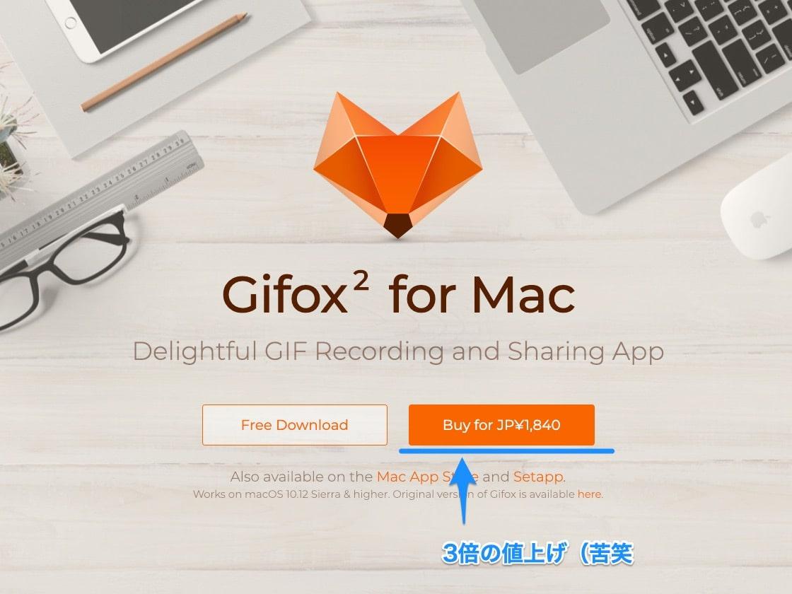 Gifox vs Gifox2 一体何が違うのか。$4.99から$14.99へと衝撃の値上げ