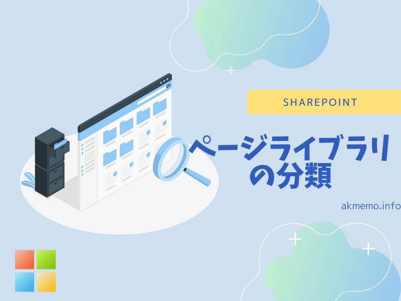 【Tips】Sharepoint「サイトのページ」整理方法。列を追加して見やすく分類