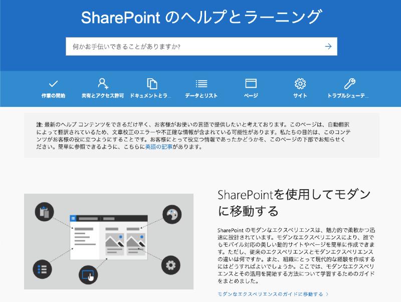 SharePoint習得に役立つおすすめ本・書籍・セミナー(講習・トレーニング)まとめ(Sharepointのオンラインマニュアル)