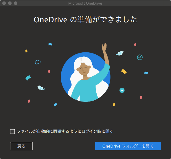 MacへのOneDriveアプリのインストール〜設定・同期まで(OneDriveの準備が終わったとでるけど実はまだ続く)