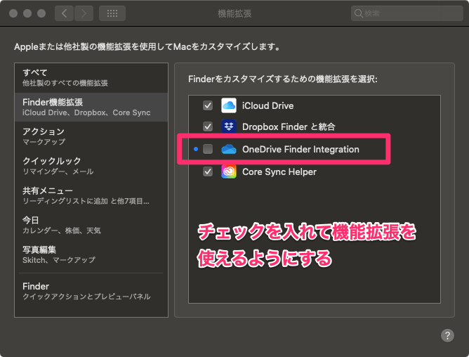 MacへのOneDriveアプリのインストール〜設定・同期まで(Finder機能拡張を有効にする)