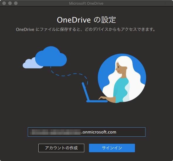 MacへのOneDriveアプリのインストール〜設定・同期まで(OneDriveのログイン画面)