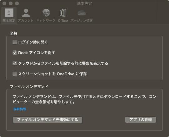 MacへのOneDriveアプリのインストール〜設定・同期まで(基本設定)