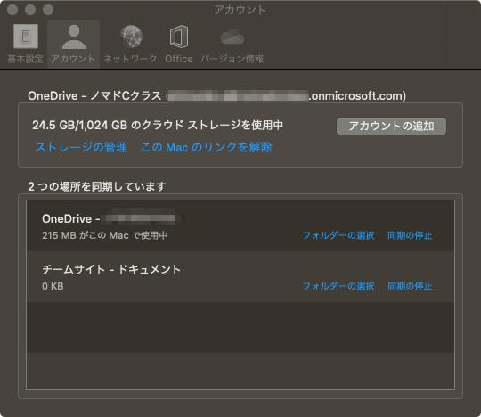 MacへのOneDriveアプリのインストール〜設定・同期まで(アカウント設定)